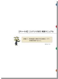 【チャート式】コンテンツSEO 実践マニュアル